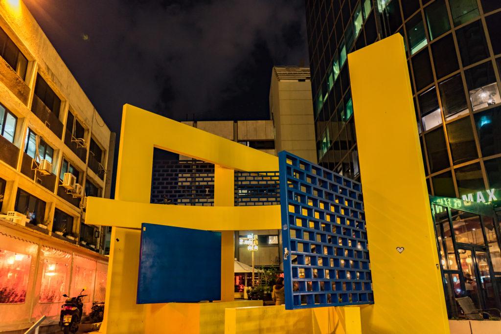 The entrance to Otto bar, Tel Aviv
